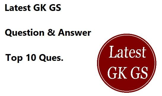 GK Question 26th September 2018 Current Affairs, General Knowledge
